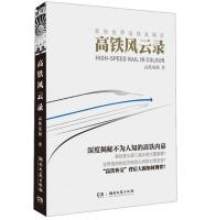 高铁风云录世界高铁发展历程书籍中国高铁发展历史读物讲述世界高铁发展背后的大国博弈