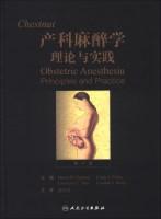 Chestnut产科麻醉学(第4版)