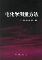电化学测量方法贾铮戴长松陈玲编科技书籍