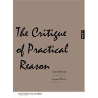 了如指掌·西学正典:实践理性批判