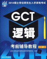 2014硕士学位研究生入学资格考试:GCT逻辑考前辅导教程(总第12版)