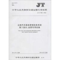 出租汽车服务管理信息系统第2部分运营专用设备JTT905.2-2014科技辞
