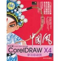 中文版CorelDRAWX4学习总动员(附DVD光盘1张)