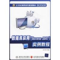 数据库应用(Access2007)实例教程