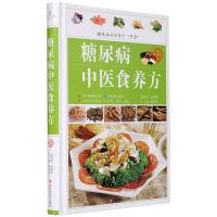 糖尿病中医食养方(全彩图精装糖尿病食物疗法食疗菜谱书籍)