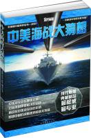 现代舰船中美海战大猜想合订本(总第513-525期)