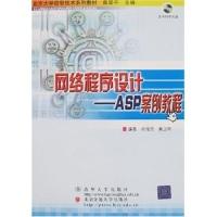 北京大学信息技术系列教材·网络程序设计:ASP案例教程(附光盘)
