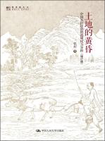 明德书系·潜望镜文丛·土地的黄昏:中国乡村经验的微观权力分析(修订版)