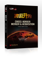 跨国并购(附DVD光盘)