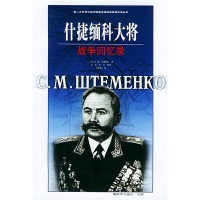 什捷缅科大将:战争回忆录