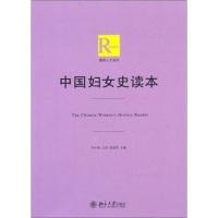 中国妇女史研究读本