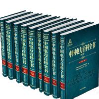 中国电力百科全书(第三版)全套装(套装共9册)