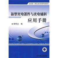 新型光电器件与光电辅料应用手册