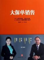 大保单销售杨响华王萍管理经济书籍