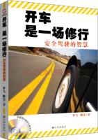 开车是一场修行:安全驾驶的智慧