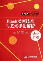 Flash动画技术与艺术手法解析(数字艺术设计系列教材普通高等教育十二五规划教材)