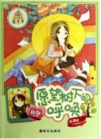 童书大促好书伴成长--愿望树下的呼唤(新版)阳光姐姐嘉年华