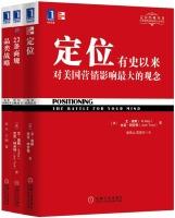华章经管:定位经典丛书(畅销套装共3册)