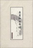 虚云和尚年谱(增订本)