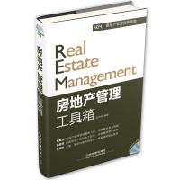 房地产管理工具箱(含光盘)