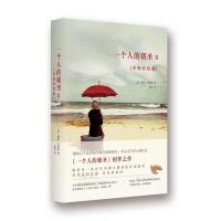 一个人的朝圣2:奎妮的情歌全球首席热销书《一个人的朝圣》相伴之作欧洲首席畅销小说