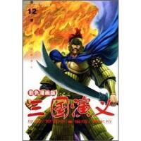 三国演义(第12册)(47-50集)(彩色漫画版)