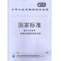 GB/T7714-2015信息与文献参考文献著录规则