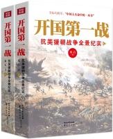 开国第一战:抗美援朝战争全景纪实(典藏升级版套装全2册)