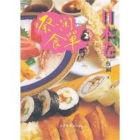 蔡澜食单日本卷2蔡澜