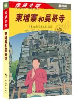 走遍全球:柬埔寨和吴哥寺(最新版)