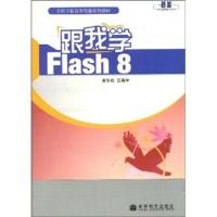 手把手跟我学电脑系列教材:跟我学Flash8(彩色版)(附光盘)