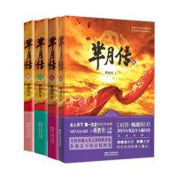 芈月传蒋胜男3-4-5-6正版包邮《后宫甄嬛传》后2015年令人瞩目的史诗巨献!