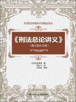 外国法学教科书精品译丛:刑法总论讲义(第4版补正版)
