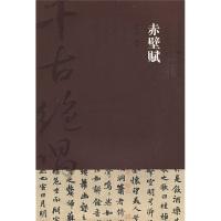 千古绝唱系列:赤壁赋(旷达人生的哲思)
