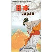 世界热点国家旅游图系列:日本
