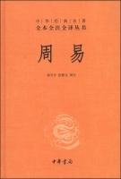 中华经典名著全本全注全译丛书:周易(精)