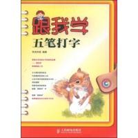 跟我学五笔打字(附赠DVD光盘1张)