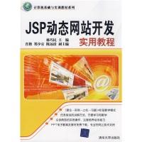 计算机基础与实训教材系列:JSP动态网站开发实用教程
