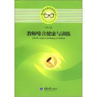 教师职业素养阅读丛书:教师嗓音健康与训练