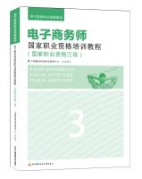 电子商务师国家职业资格培训教程:国家职业资格三级