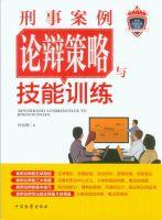刑事案例论辩策略与技能训练叶衍艳7510211256