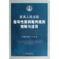 最高人民法院指导性案例裁判规则理解与适用劳动争议卷江必新何东宁王莉政治法律书籍