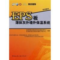 EPS板薄抹灰外墙外保温系统