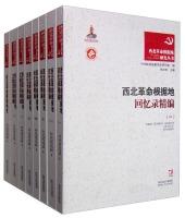 西北革命根据地研究丛书(全8卷)