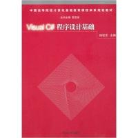 VisualC#程序设计基础