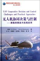 国防科技著作精品译丛·无人机系列·无人机协同决策与控制:面临的挑战与实践应用