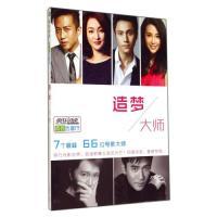 疯狂阅读青春会客厅(造梦大师)夏向东正版书籍