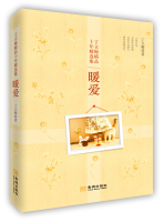 丁立梅精品10年精选集:暖爱