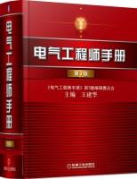 电气工程师手册(第3版)