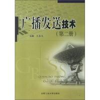 广播发送技术(第2册)